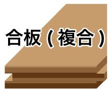 合板(複合)フローリング