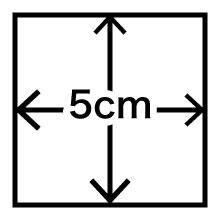5cm四方まで