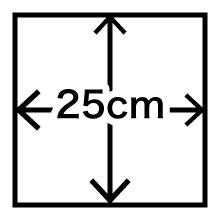 25cm四方まで