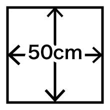 50cm四方まで