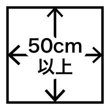 50cm四方以上