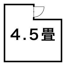 4.5畳(7.5平米)
