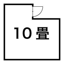 10畳(16.5平米)