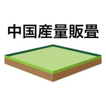 中国産量販畳