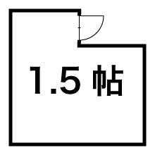 1.5帖(2.5平米)