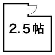 2.5帖(4.5平米)