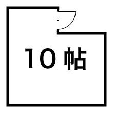 10帖(16.5平米)
