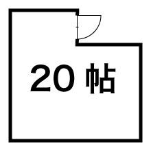 20帖(32.5平米)